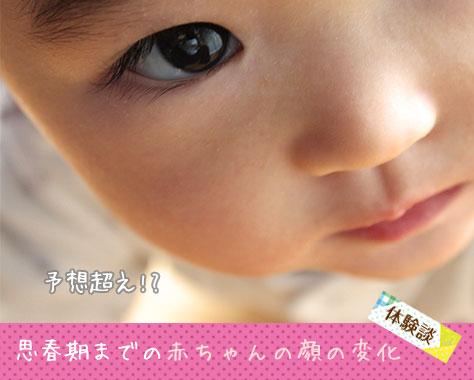 赤ちゃんの顔が変わるのはなぜ?思春期までの顔立ちの変化