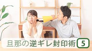 旦那はなぜ逆ギレするの?夫の心理や攻撃を防ぐ妻の対処5