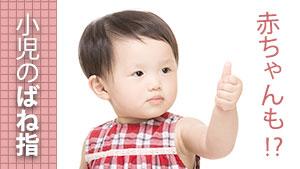 小児のばね指~伸ばせない!?乳幼児に見られる親指の病気