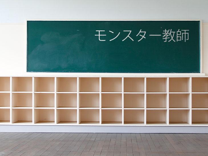 「モンスター教師」イメージ