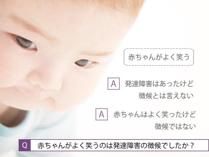 「赤ちゃんがよく笑うのは発達障害の徴候でしたか?」イメージ