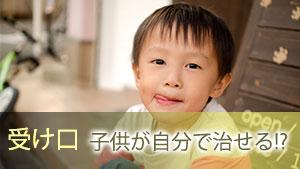 受け口~反対咬合で子供が三日月顔に!?自分で治す方法