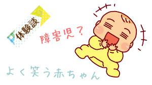 赤ちゃんがよく笑うのは発達障害の徴候!?先輩ママの体験談