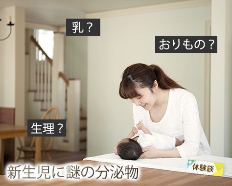 新生児月経とは~赤ちゃんの生理やおりものビックリ体験談