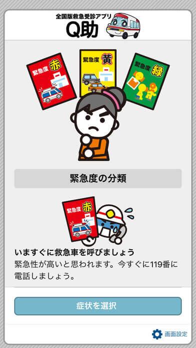 「Q助」アプリイメージ