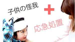 子供の怪我ガイド~出血等の応急処置や救急車を呼ぶ目安