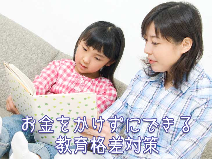 子供と一緒に本を読んでる母親