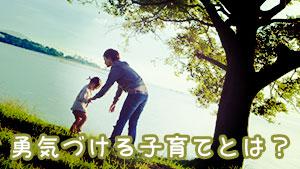 勇気づけで子供を伸ばそう!心理学者アドラーに学ぶ子育て