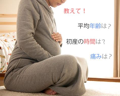 初産Q&A~お産の時間や時期などママの疑問が丸わかり!