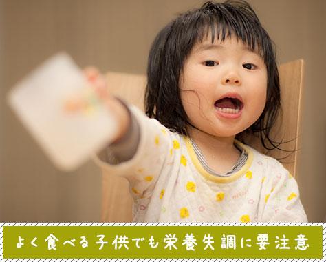 増加する子供の栄養失調を防ごう!ママにできる7つの対策