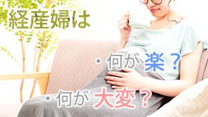 経産婦は何が違う?2回目以降の出産の不安をまとめて解消
