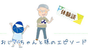 おじいちゃんと孫は素敵な関係~爆笑・ほのぼのエピソード