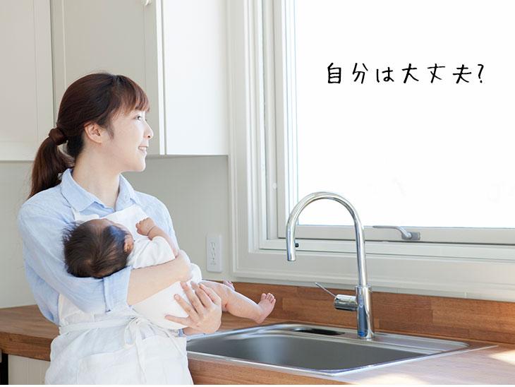 防水について「自分は大丈夫」と思ってる赤ちゃんを抱っこした母親