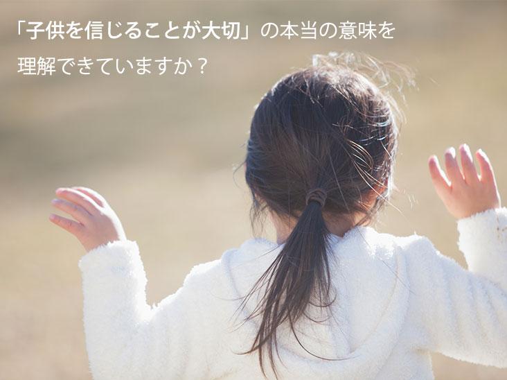 「子供を信じることが大切」イメージ