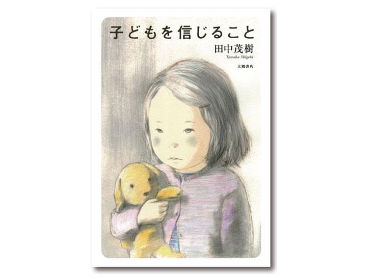 大隅書店「子供を信じること」