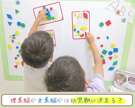 うちの子は理系脳?幼児を理数が得意な子にする親の育て方