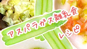 アスパラガスの離乳食レシピ!下ごしらえや保存向きの商品