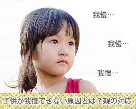 我慢できない子供をできる子に育てる対応~我慢力の鍛え方