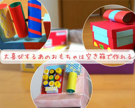 空き箱で人気おもちゃを作ろう~子供が喜ぶリサイクル工作