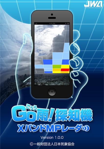 「Go雨!探知機 -XバンドMPレーダ-」アプリのイメージ