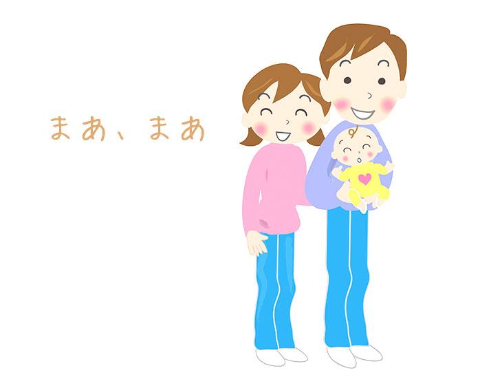 若夫婦と赤ちゃんのイラスト