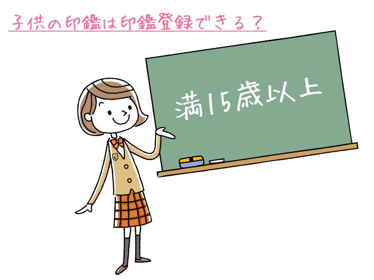 ブレザーを着た女子学生と黒板のイラスト
