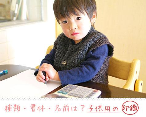 子供の印鑑はいつ頃作ればいい?選び方やおすすめの3選