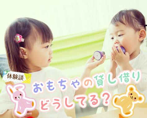 おもちゃの貸し借りへの親の対応~赤ちゃんや幼児への注意