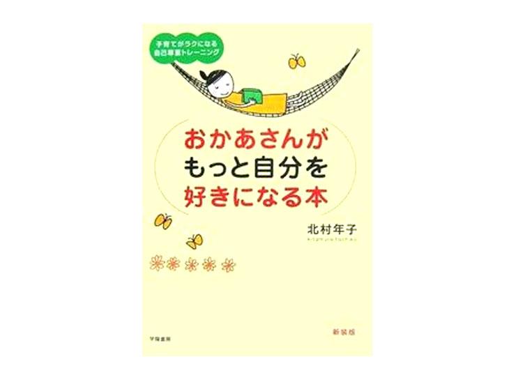 「おかあさんがもっと自分を好きになる本」本