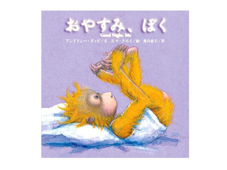 「おやすみ、ぼく」本