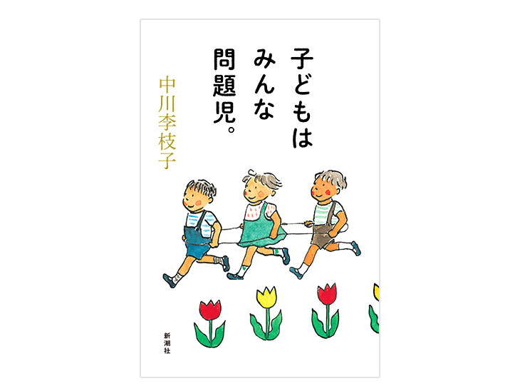 「子供はみんな問題児」本