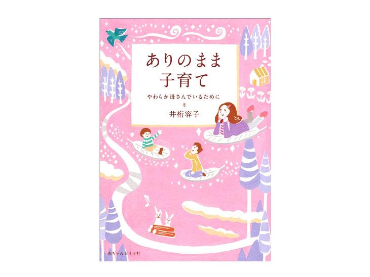 「ありのまま子育て」本