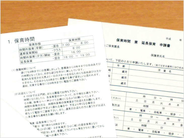 保育時間の通知と申込書