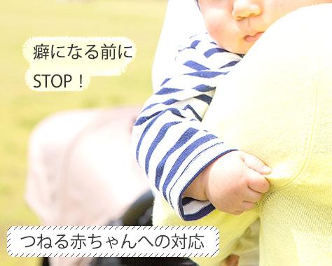 赤ちゃんがつねる時は怒ってしつけるべき?止める方法4つ