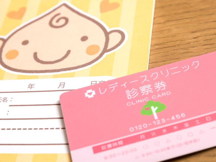 母子手帳と病院の診察カード