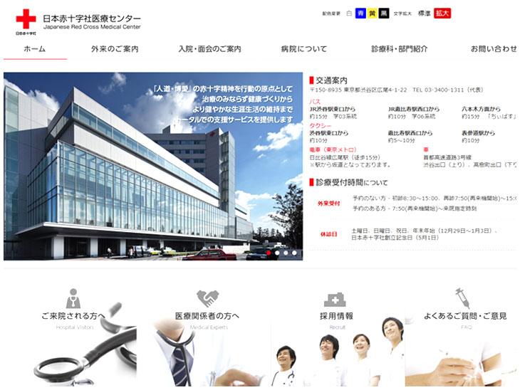 日本赤十字医療センター公式サイトのキャプチャ
