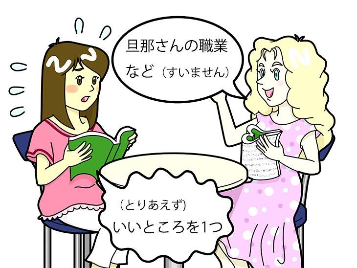 懇親会で緊張しながらも話してる女性たち
