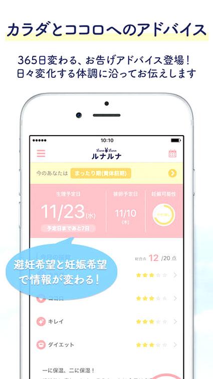 「ルナルナ」アプリスクリーンショット