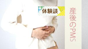 産後の辛さはPMSが原因!?授乳中の月経前症候群の改善方法