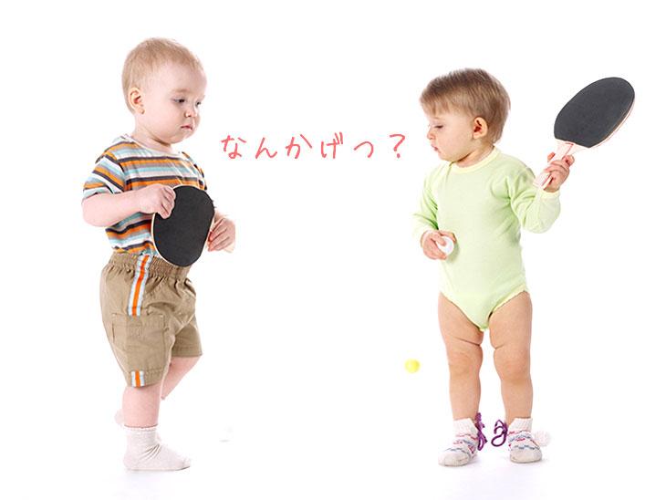 卓球をやる赤ちゃん達