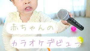 赤ちゃんのカラオケはいつから?難聴など悪影響は大丈夫?