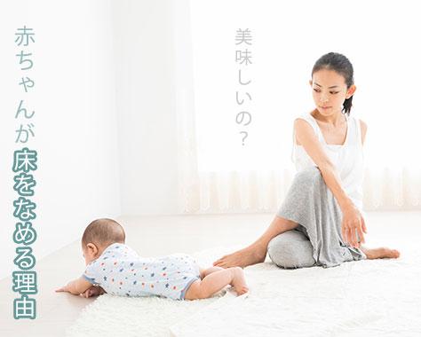 赤ちゃんが床をなめるのは止めるべき?親の対応や掃除方法
