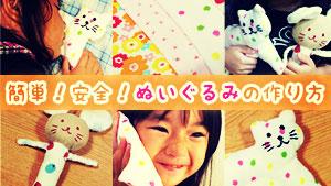 ぬいぐるみの作り方~型紙なし簡単手作りで赤ちゃんも喜ぶ