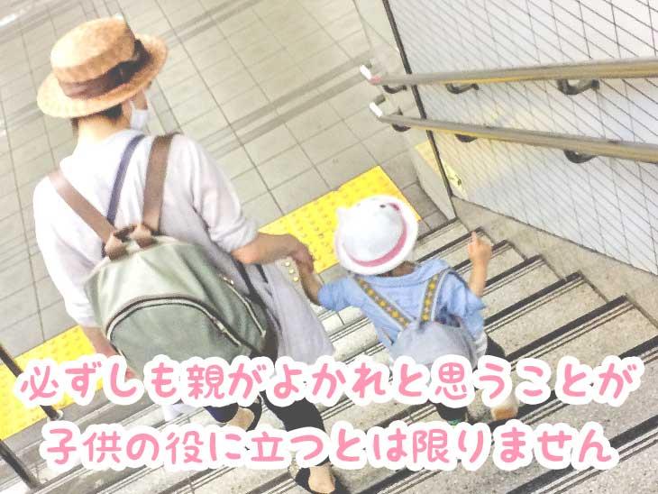 子供の手を引いて一緒に階段を降りてる母親