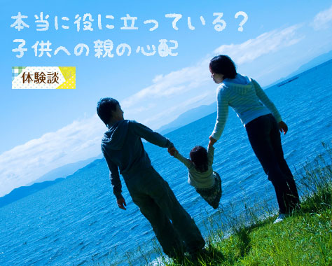 子供が心配なママパパ必読!親の不安による悪影響の体験談