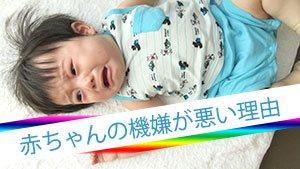 赤ちゃんの機嫌が悪いのはナゼ?常にグズっている子の対応