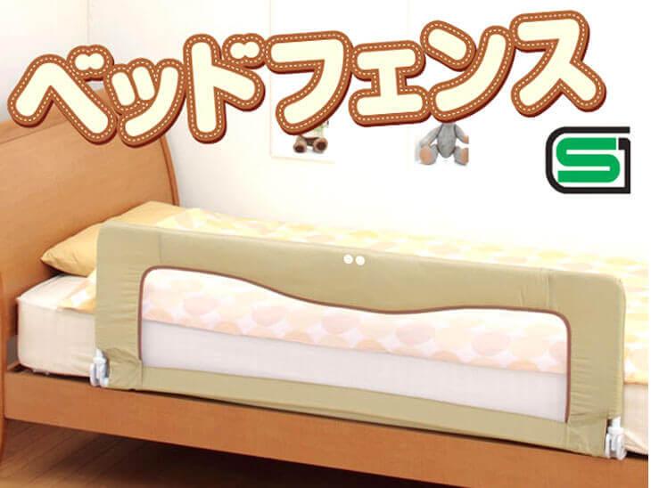ベッドフェンス SG