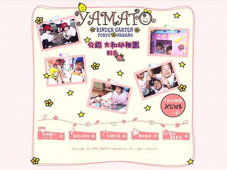大和幼稚園サイト画面キャプチャ