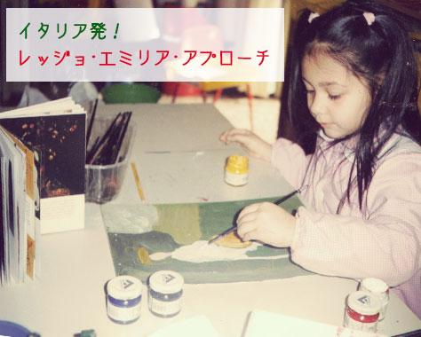 レッジョ・エミリア・アプローチ~芸術好き必見の幼児教育
