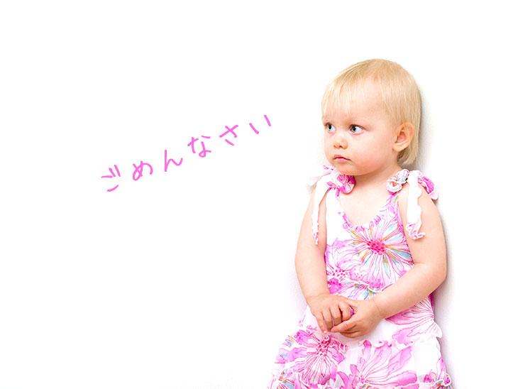 怒られた小さい女の子